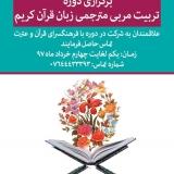 برگزاری دوره تربیت مربی مترجمی زبان قرآن کریم